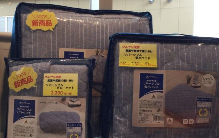 アイキャッチ:☆新商品 寝具のご紹介☆