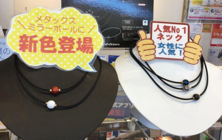 アイキャッチ:メタックスミラーボールネックレスに新色登場!