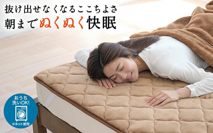 アイキャッチ:断熱材の入った暖かい寝具はいかが?}