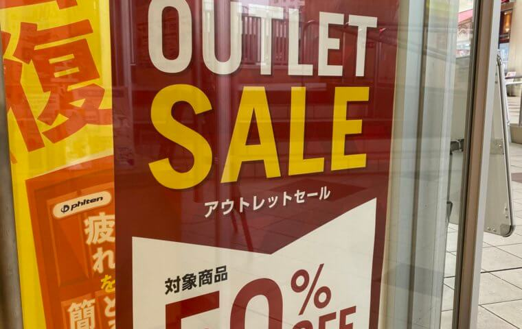 アイキャッチ:半額セール開催中!お急ぎください!}