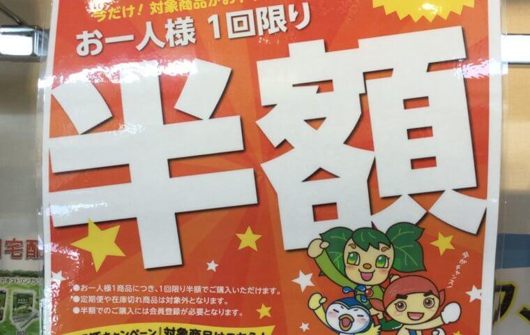 アイキャッチ:初回購入が半額!!腸活キャンペーンは2月28日(日)まで!!}