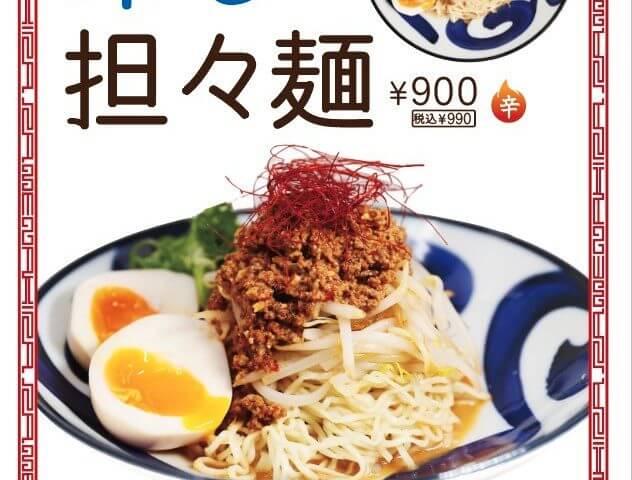 アイキャッチ:4月29日より新メニュー提供開始!!}