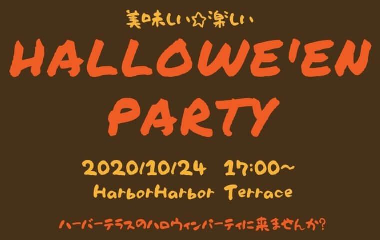 アイキャッチ:10/24 ハロウィンパーティ開催☆