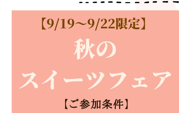 アイキャッチ:☆特別スイーツプレート付き☆}