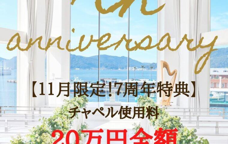 アイキャッチ:☆7周年記念☆今月限定ブライダルフェア}