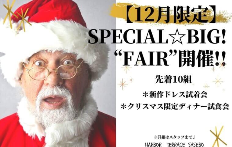 アイキャッチ:☆クリスマスFair開催☆