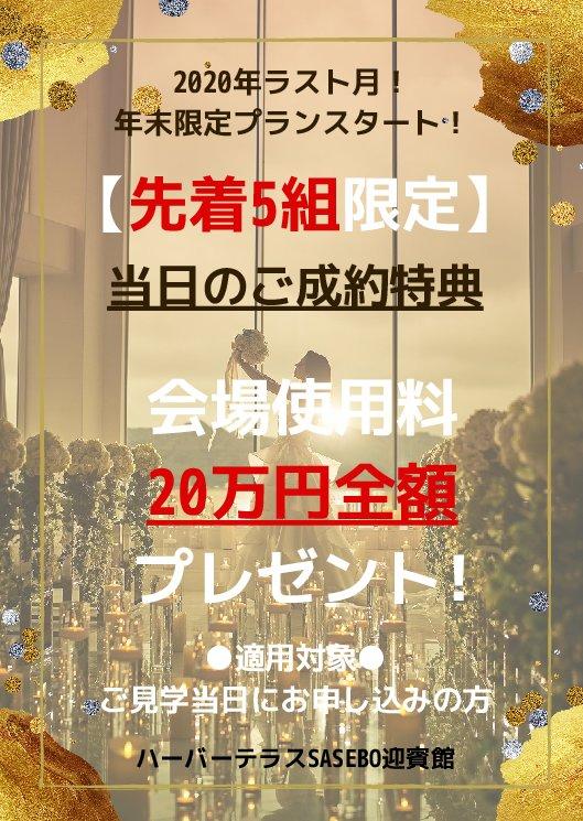 アイキャッチ:☆年末限定特典スタート☆}