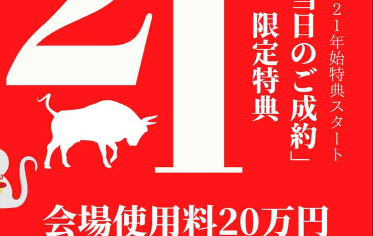 アイキャッチ:☆1月限定BIG特典情報☆}