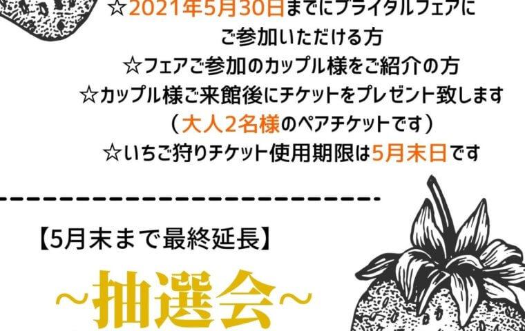 アイキャッチ:\5月末までの限定イベント/}